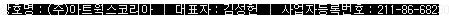 상호명 : (주)아트웍스코리아  |  대표자 : 김성헌  |  사업자등록번호 : 211-86-68230